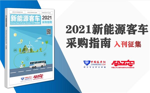 《2021年新能源客车采购指南》入刊赠阅申请