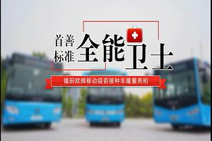 """贯通疫苗接种服务""""最后一公里"""" 福田欧辉全新移动疫苗接种车有哪些升级"""