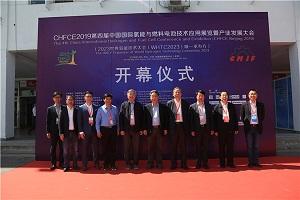 第六届中国国际氢能与燃料电池技术应用展览暨产业发展大会即将开幕