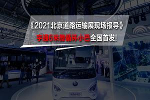 2021北京道路运输展现场报导 宇通6米微循环小巴全国首发!