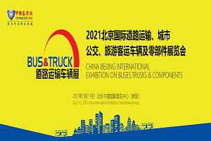 【客车网专题报道】2021北京国际道路运输、城市公交车辆及零部件展览会