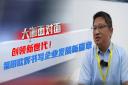 大咖面对面|对话欧辉客车研发副总裁刘继红 看福田欧辉书写企业发新篇章