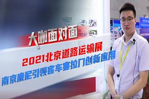 2021道展大咖面对面|南京康尼引领客车塞拉门创新应用