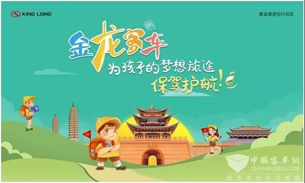 """""""寻梦之旅 为你护航""""金龙客车暖心助力公益游学活动"""