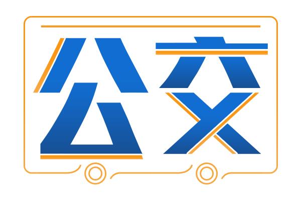 即日起,乌鲁木齐公交将执行冬季运营时间