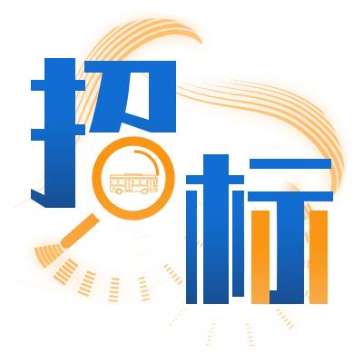 赣州市公共交通有限责任公司2021年94辆公交车采购项目招标公告