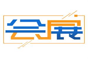 AMEE2021 | 汽车底盘系统制造工程领域旗帜展会11月相约上海