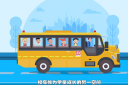 """校车如何保证学童安全?带您解读中通校车的""""安全密码"""