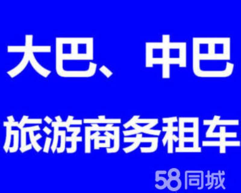 北京班车租赁公司-旅游婚庆拓展车站机场租车业务