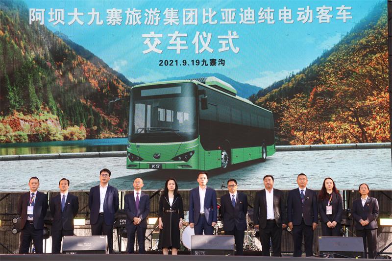 85台比亚迪纯电动客车K9批量交付大九寨旅游集团