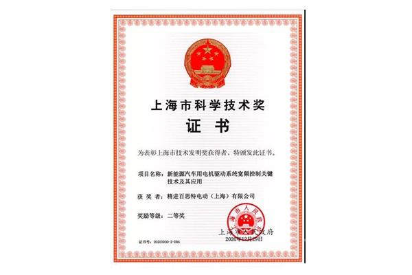 喜报!精进电动荣获2020年度上海市技术发明奖项二等奖