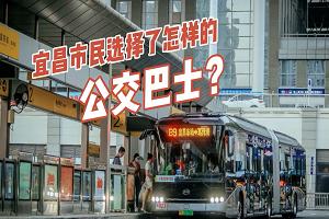 宜昌市民选择了怎样的公交巴士?