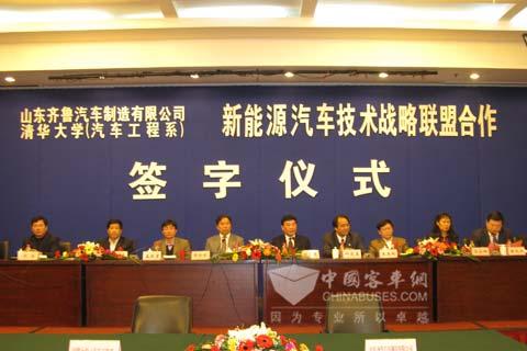 齐鲁客车与清华大学技术合作新闻发布会现场