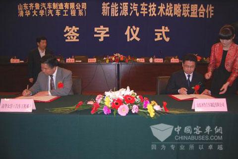 齐鲁客车与清华大学技术合作签字仪式现场