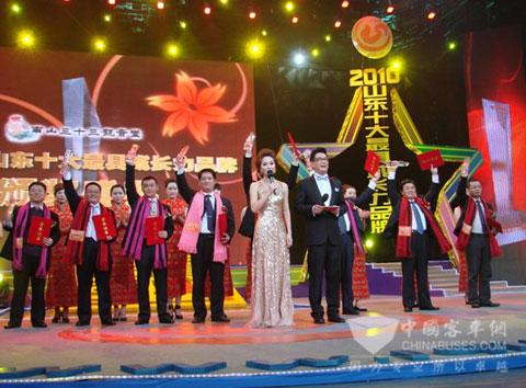齐鲁客车荣获2010年山东十大最具成长力品牌