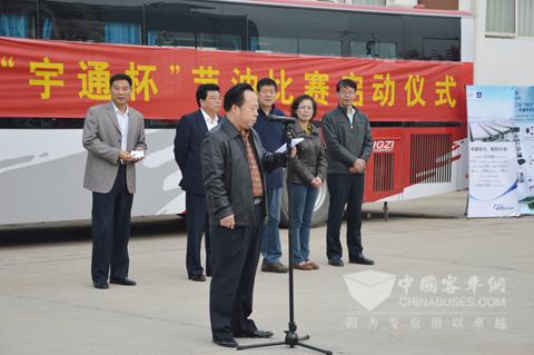"""南京扬子公交""""宇通杯""""启动现场"""