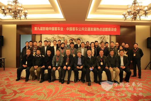 第九届影响中国客车业·中国客车公共交通发展热点话题座谈会