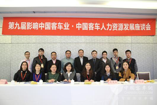 第九届影响中国客车业·中国客车人力资源发展座谈会