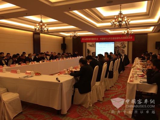 第九届影响客车业·中国客车公共交通发展热点话题座谈会