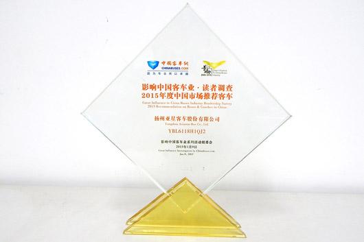 亚星获2015年度中国市场推荐客车