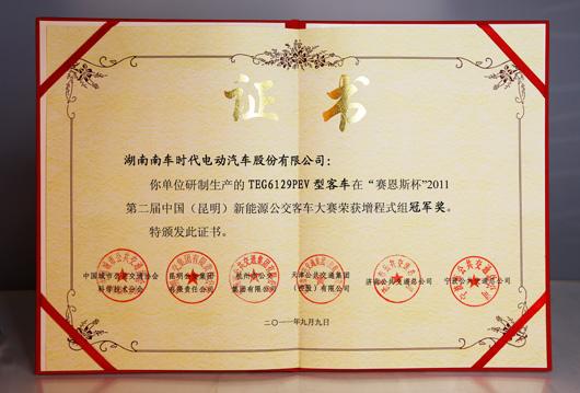"""2011年第二届""""塞恩斯""""杯中国(昆明)新能源客车大赛荣获增程式组冠军奖杯"""