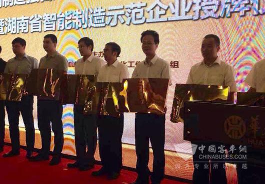"""南车时代电动获得首批""""湖南省智能制造示范企业""""称号"""