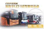 2014汉诺威采埃孚(ZF)试驾体验活动