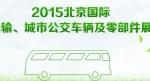 2015北京国际道路运输展专题