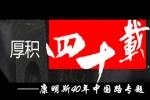 康明斯40年中国路专题报道